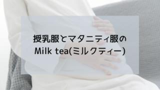 授乳服とマタニティ服のミルクティー レビュー