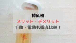 搾乳器 メリット デメリット