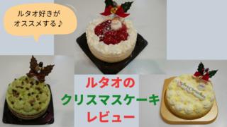 ルタオのクリスマスケーキをレビュー