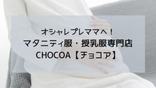 オシャレ マタニティ服 授乳服 CHOCOA【チョコア】