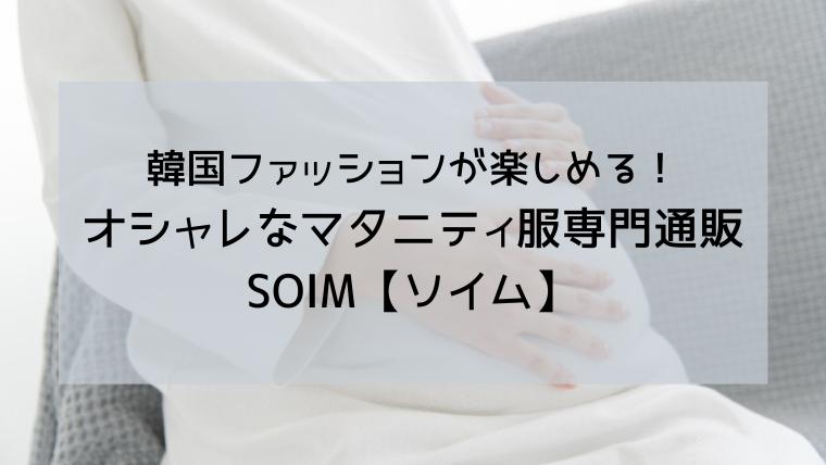 韓国マタニティ服通販サイトSOIM