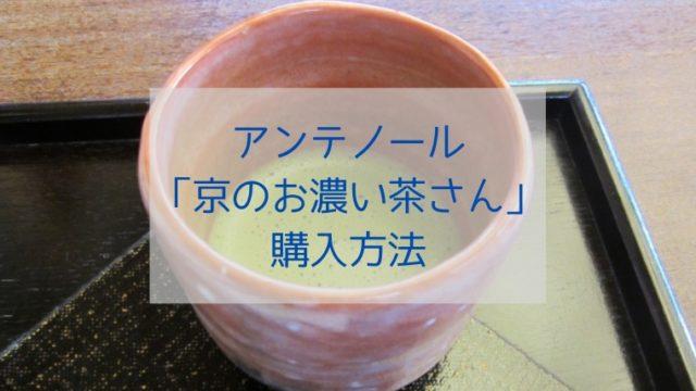 アンテノール 京のお濃い茶さん 購入方法