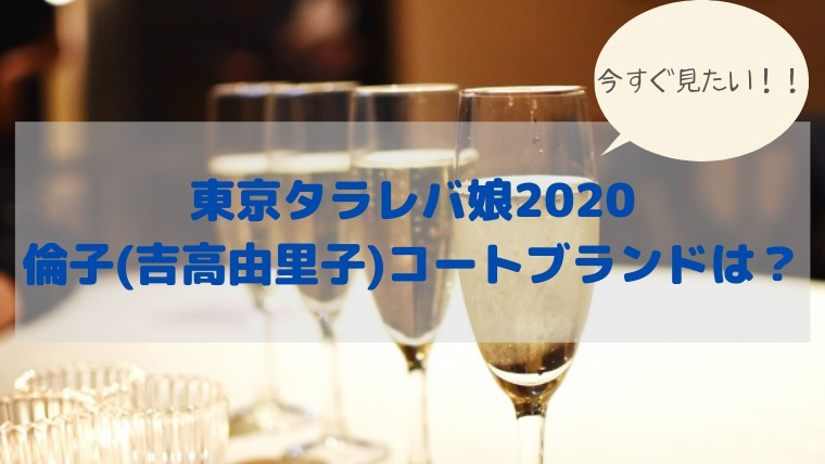 東京タラレバ娘2020 吉高由里子 コート