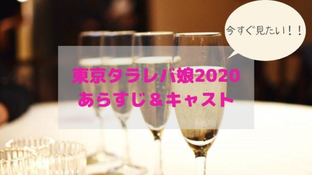 東京タラレバ娘2020 あらすじ キャスト