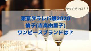 東京タラレバ娘2020 ワンピース