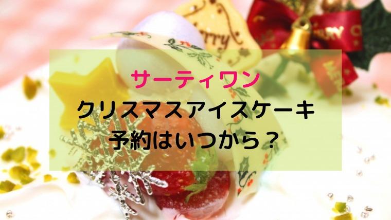 サーティワン クリスマスアイスケーキ いつから