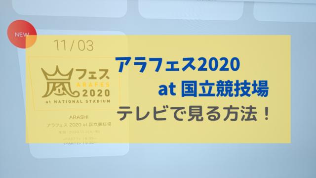 アラフェス2020 テレビで見る方法