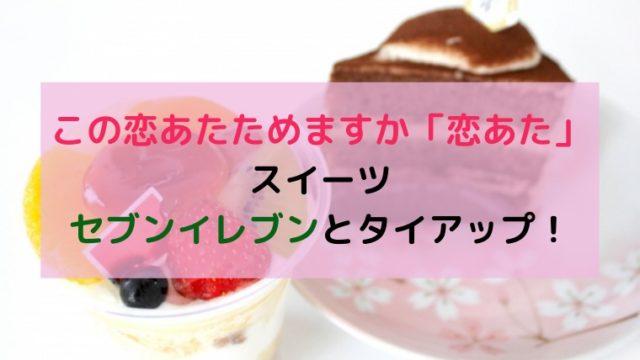 恋あたシュークリーム