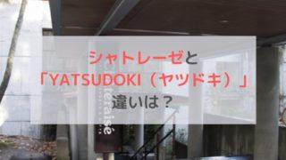 シャトレーゼ YATSUDOKI(ヤツドキ) 違い