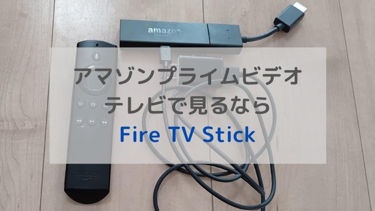 アマゾンプライムビデオ テレビで見るには Fire TV Stick