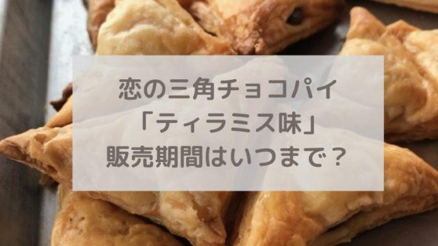 恋の三角チョコパイ「ティラミス味」 いつまで