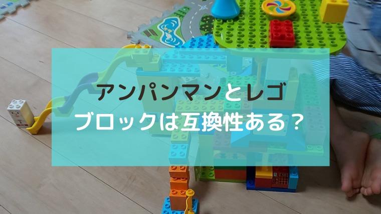 アンパンマン レゴ ブロック 互換性