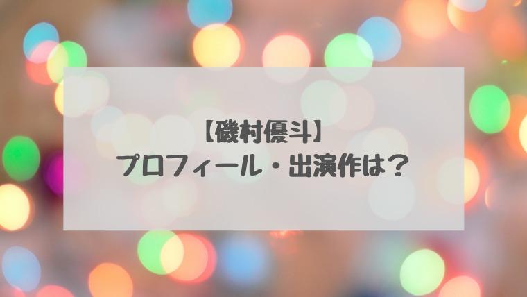 磯村優斗 筋肉