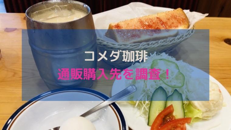 コメダ コーヒー 豆菓子 通販