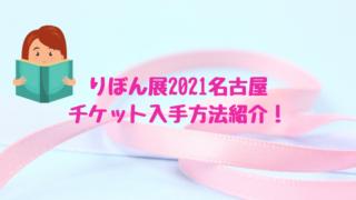 りぼん展 チケット 2021 名古屋