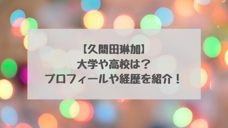 久間田琳加 大学 高校