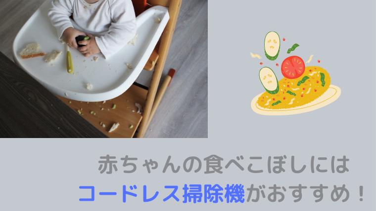 赤ちゃん 食べこぼし コードレス掃除機