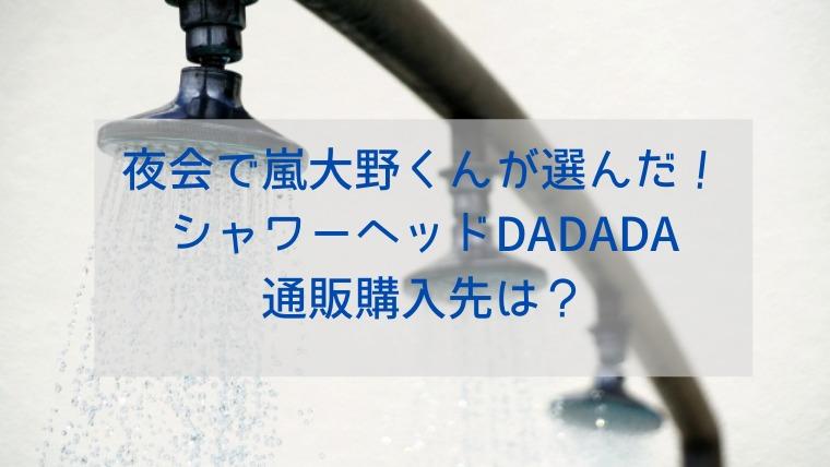 夜会 大野 シャワーヘッド DADADA