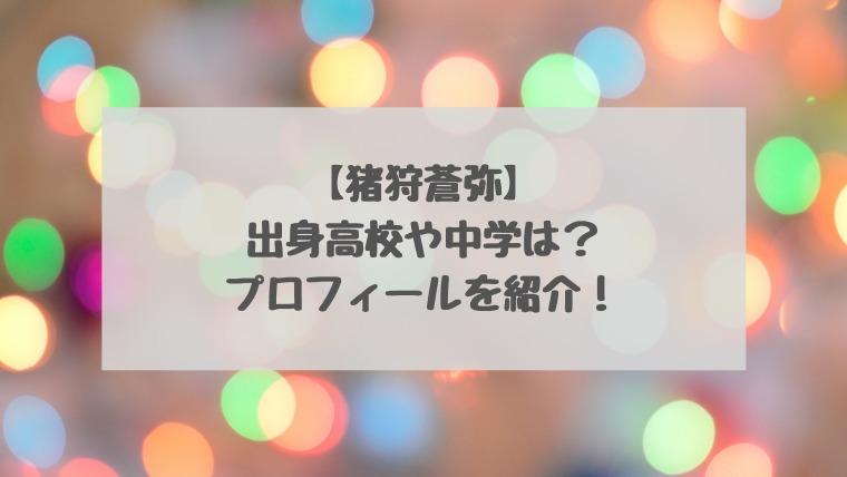 猪狩蒼弥 学歴 高校 中学