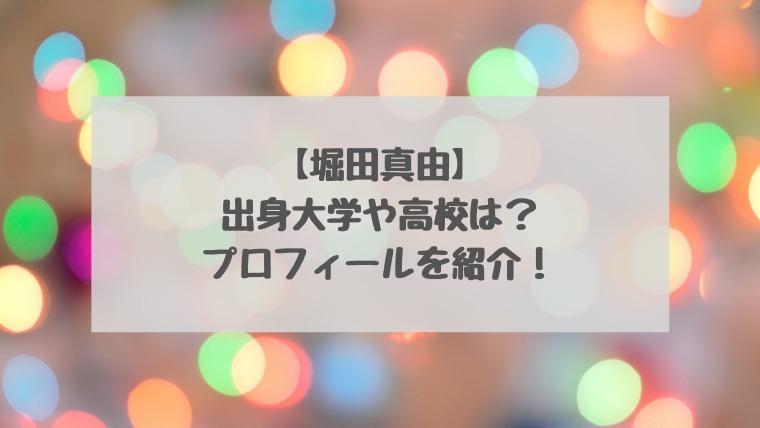 堀田真由 大学