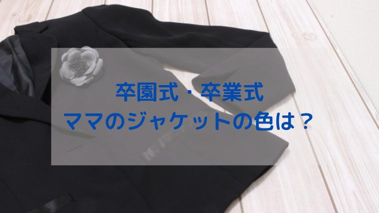卒園式 ママ ジャケット 色