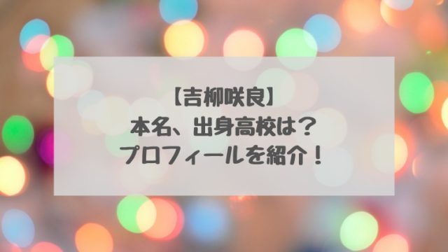 吉柳咲良 本名