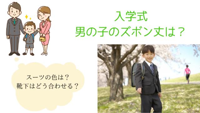 入学式 男の子 ズボン丈