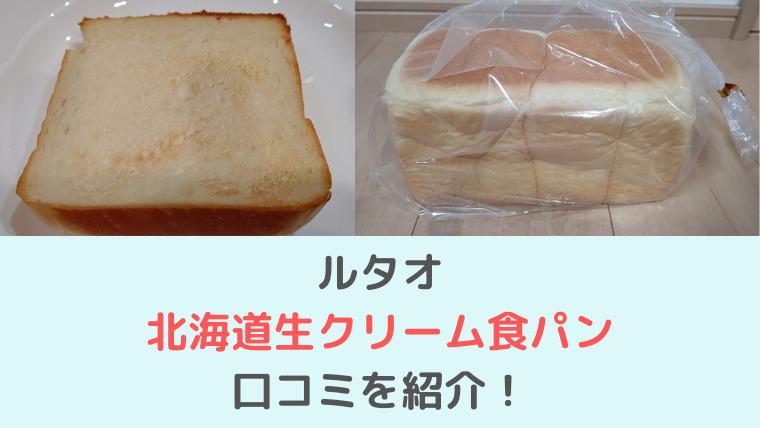 ルタオ 生クリーム食パン 口コミ