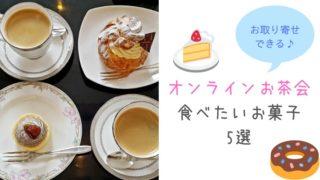 オンラインお茶会 お菓子