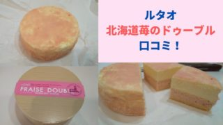 北海道苺のドゥーブル 口コミ