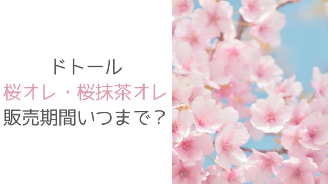 ドトール 桜抹茶オレ いつまで