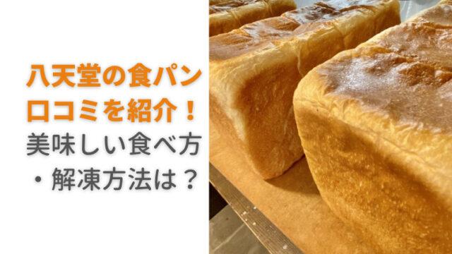 八天堂 食パン 口コミ