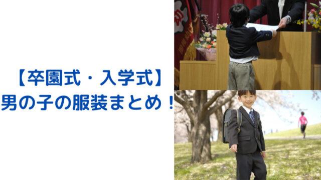 卒園式 入学式 男の子 服装