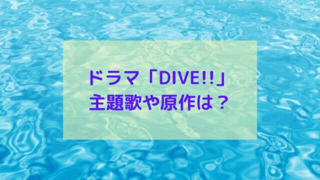 DIVE!! 主題歌 原作