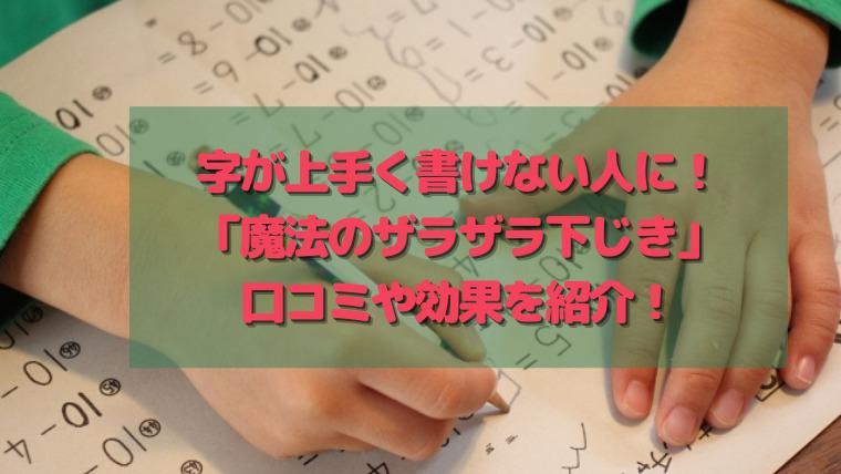 字が上手く書けない 魔法のザラザラ下じき