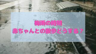 赤ちゃん 梅雨 散歩