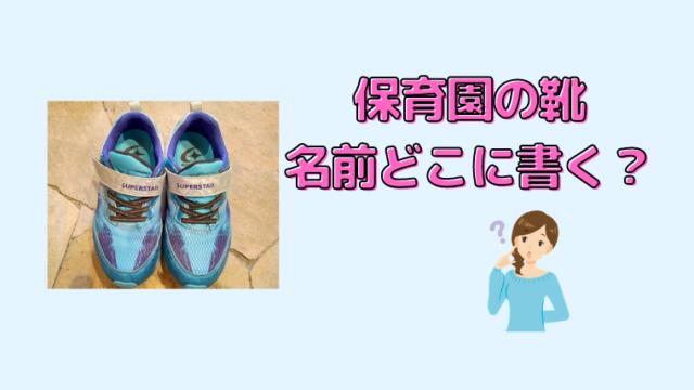 保育園 靴 名前 どこ