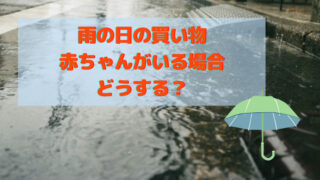 雨の日 買い物 赤ちゃん