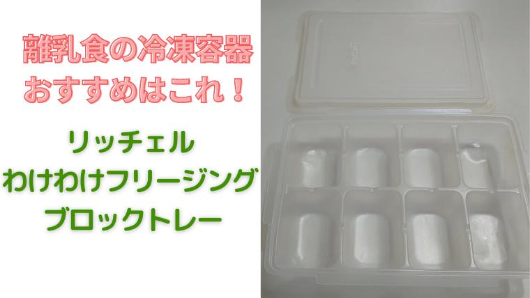 離乳食 冷凍 容器