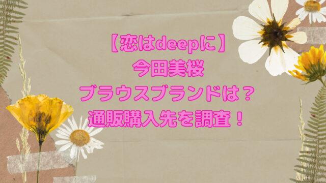 恋はdeepに 今田美桜 ブラウス 通販