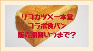 リコカツ 食パン いつまで
