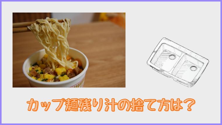 カップ麺 残り汁 捨て方
