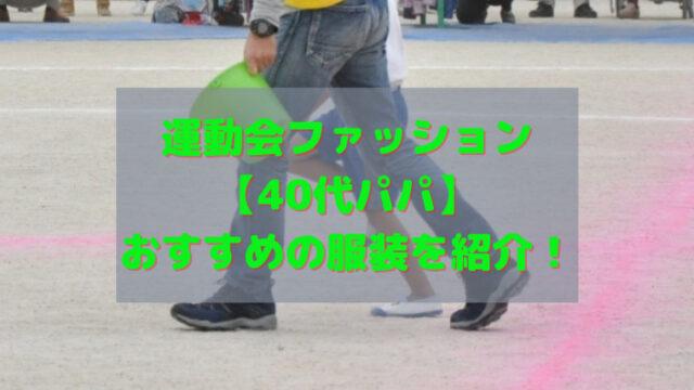 運動会 ファッション 40代 パパ
