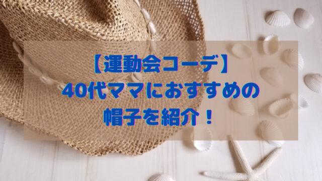運動会 コーデ 40代 帽子