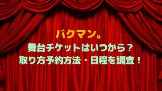バクマン舞台チケット