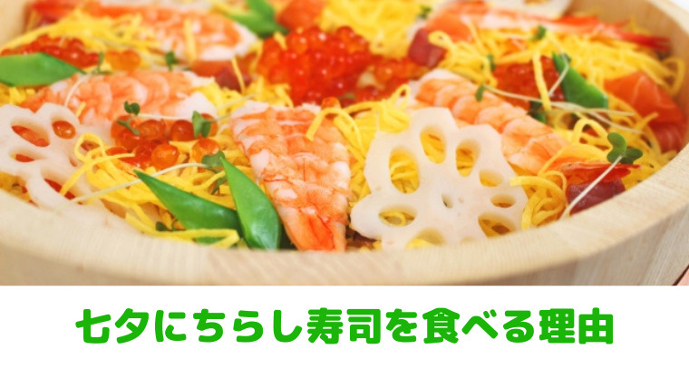 七夕 ちらし寿司 理由