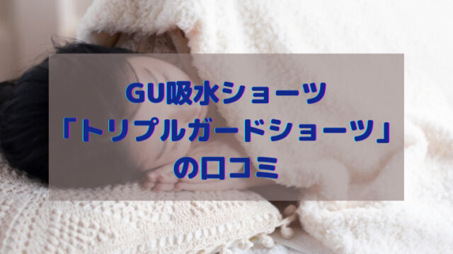 gu 吸水ショーツ 口コミ