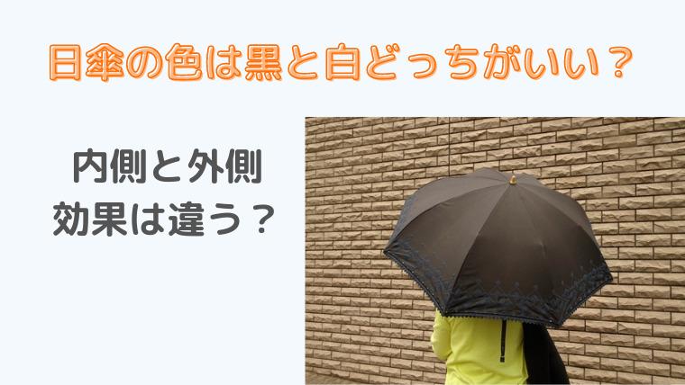 日傘 黒 白 どっち