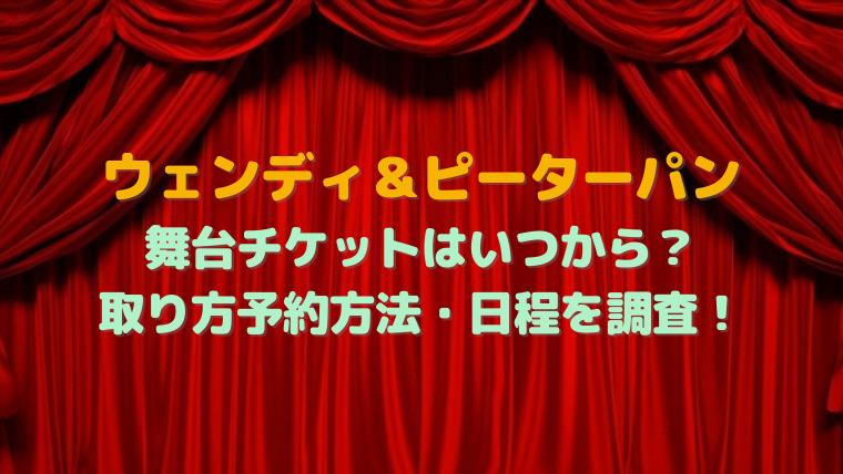 ピーターパン 舞台 チケット