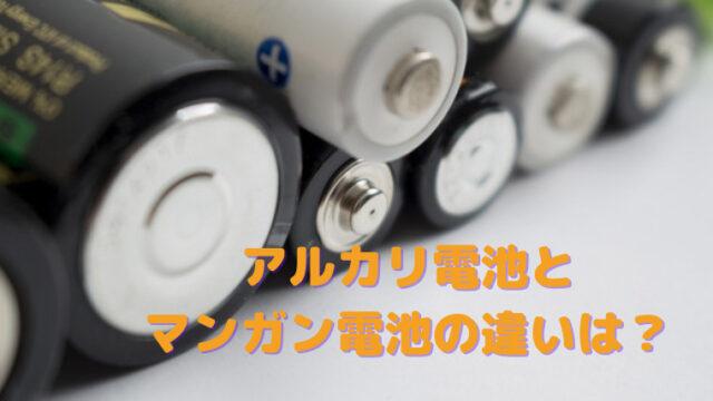 アルカリ電池 マンガン電池 違い